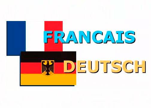 Второй иностранный язык